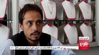 LEMAR NEWS 11  July 2018 /۱۳۹۷ د لمر خبرونه د چنګاښ ۲۰ نیته