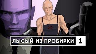 HITMAN 2: Бесшумный Убийца - СПИДРАН ОБЗОР (ЧАСТЬ 1)