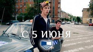 «Все и сразу» — фильм в СИНЕМА ПАРК