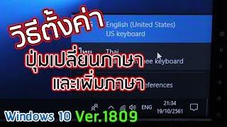 วิธีตั้งค่า เพิ่มภาษาและปรับปุ่มเปลี่ยนภาษา บน Windows 10 V.1809 - Tips