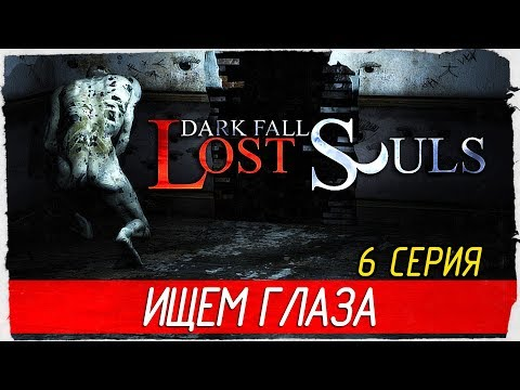 Dark Fall 3: Lost Souls -6- ИЩЕМ ГЛАЗА [Прохождение на русском]