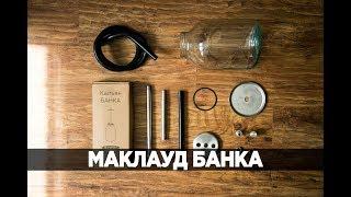 Обзор кальяна Maklaud Banka - банка, хороша она или нет?
