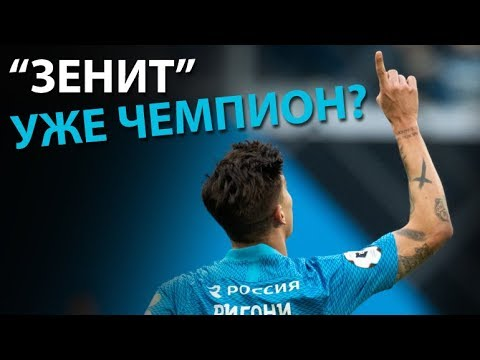 «Зенит» - уже чемпион?