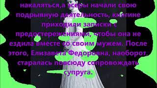 Елизавета Федоровна -ПРИНЯВШАЯ МУЧЕНИЧЕСКУЮ СМЕРТЬ.