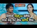 Sai Ram Shankar Romance With Parvati Melton In Swimming Pool   Yamaho Yamha Movie Scenes