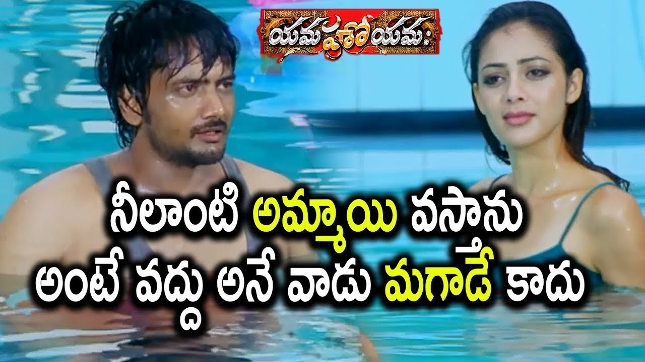 Sai Ram Shankar Romance With Parvati Melton In Swimming Pool Yamaho Yamha Movie Scenes Youtube