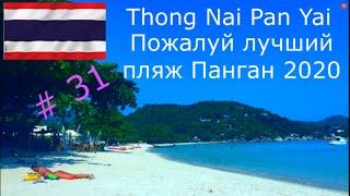 Лучший пляж Панган 2020 Thong Nai Pan Yai Beach Таиланд путешествия Тонг Най Пан Яй Обзор Путь
