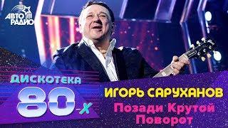 Скачать Игорь Саруханов Позади Крутой Поворот Дискотека 80 х 2017