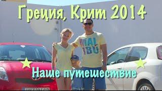 Крит 2014, Dessole Dolphin Bay Resort 4*(Наш отпуск в Греции на о. Крит в июле 2014 года, это был первый наш отпуск с ребенком в Европе. Нам очень понрави..., 2015-02-22T16:41:22.000Z)
