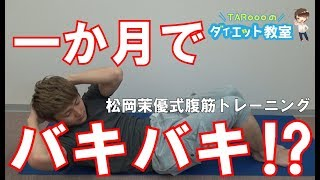 松岡茉優さんがやっていた一か月で腹筋をバキバキにする方法が辛すぎたw thumbnail
