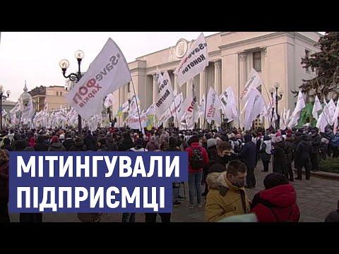 Суспільне Суми: Сумські підприємці мітингували під парламентом проти введення касових апаратів