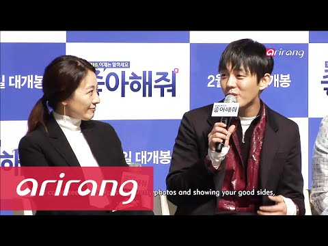 "Showbiz Korea _ PRESS CONFERENCE OF ""LIKE FOR LIKES"" (좋아해줘)"
