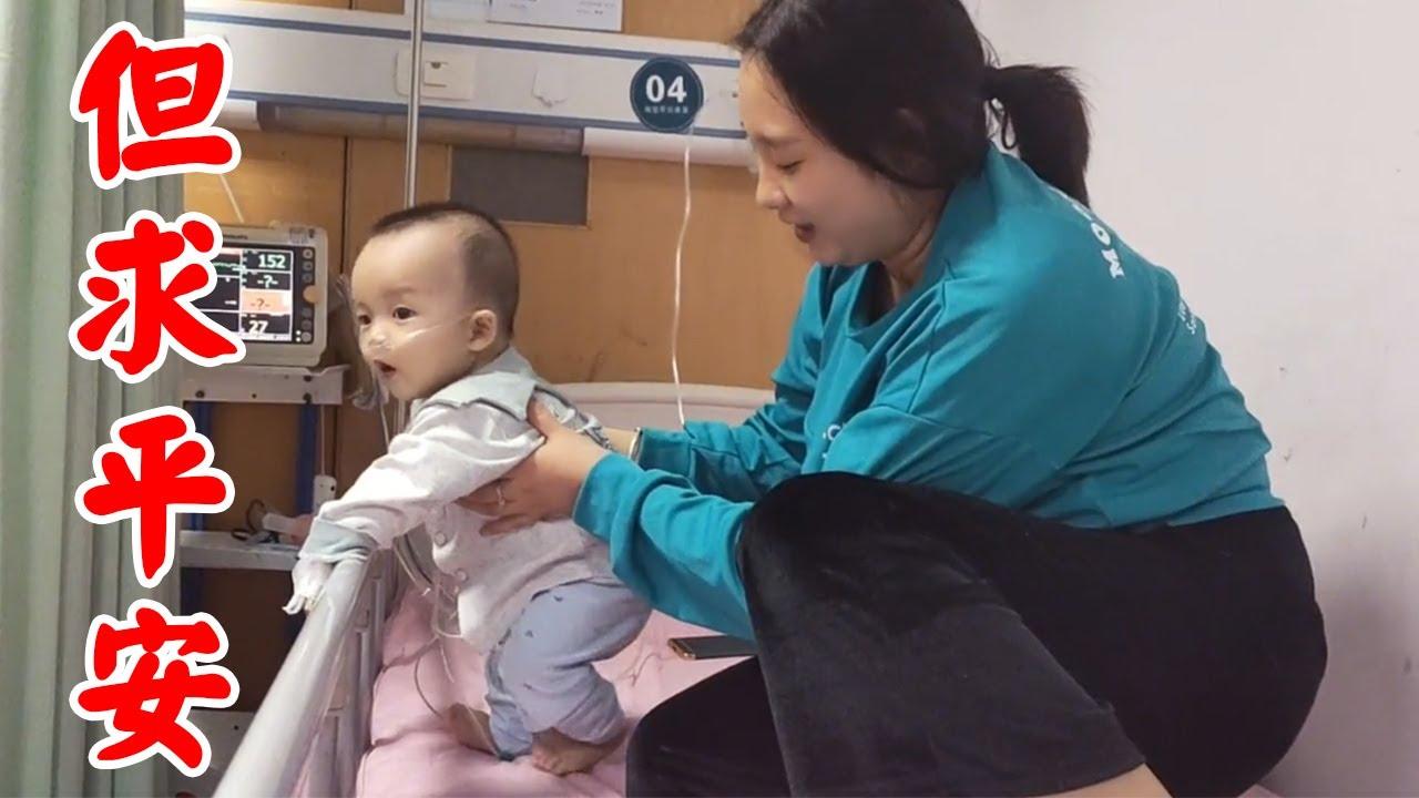 孩子住院平安無事,菊子和胖哥長長鬆了口氣,謝天謝地【菊子的鄉味】 - YouTube