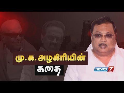 மு.க. அழகிரியின் கதை | M. K. Alagiri's Story | News7 Tamil