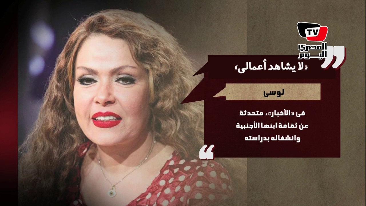 المصري اليوم:قالوا| لوسي عن ابنها: لايشاهد أعمالي وينشغل بدراسته