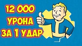 Fallout 4 Как нанести 12 000 урона за 1 удар