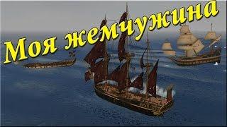 ПКМ Новые горизонты: Часть вторая. Пиратский рейд!
