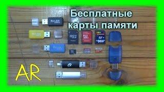 Бесплатные карты памяти на AliExpress / Ремонт фейковой флешки
