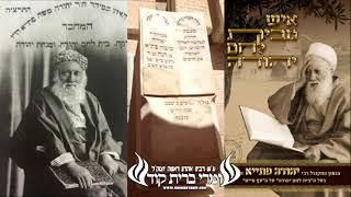 הרב יעקב בן חנן - איסור גויה מהרב יהודה פתייה זצוק''ל