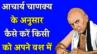 चाणक्य ने बताया किसी को अपने पक्ष में कैसे करें | Chanakya Niti | Chanakya Neeti Full in Hindi