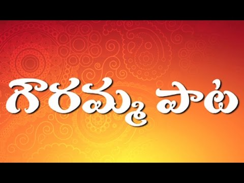 Bathukamma Songs In Telugu Pdf