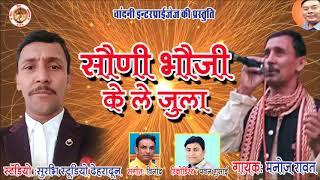 Latest Kumaoni Song Soni Bhauji ke le jula by Manoj Rawat