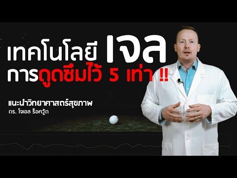 เทคโนโลยีเจล การดูดซึมไว 5 เท่า !! แนะนำวิทยาศาสตร์สุขภาพ โดย ดร โจเอล ร็อควู้ด