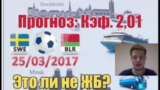 Швеция-Белоруссия. Прогноз: Кэф. 2,01