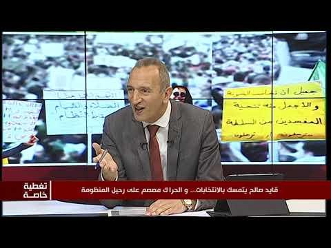 قايد صالح يتمسك بالانتخابات..والحراك يصر على رحيل المنظومة