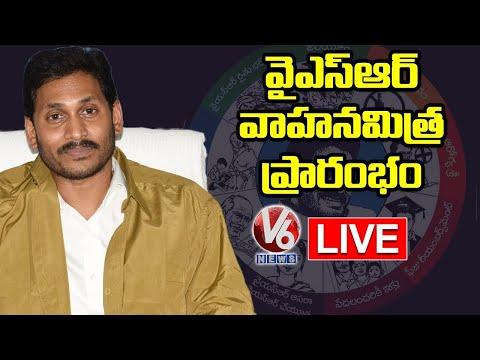CM YS Jagan LIVE | YSR Vahana Mitra Scheme Launch | V6 News