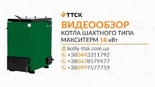 Обзор твердотопливных котлов Макситерм ШАХТНЫЙ 18 кВт