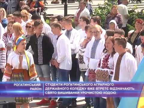 Студенти Рогатинського аграрного державного коледжу відзначають День вишиванки урочистою ходою