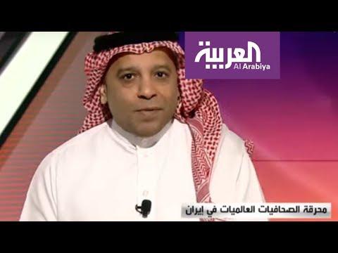 مرايا | محرقة الصحافيات العالميات في إيران  - نشر قبل 17 دقيقة