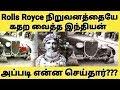 Rolls Royce நிறுவனத்தையே கதற வைத்த இந்தியன் - அப்படி என்ன செய்தார் தெரியுமா ??   Rolls Royce Car