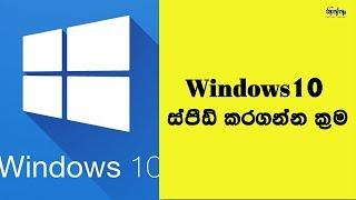 Speedup Tips for Windows 10 - Sinhala