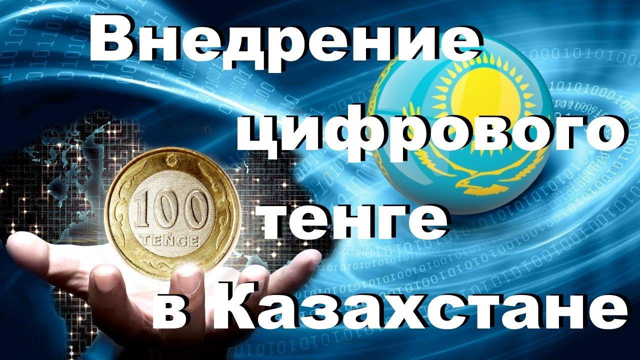 Внедрение цифрового тенге обсудил Национальный банк Казахстана.