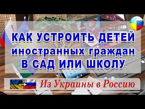 КАК УСТРОИТЬ ДЕТЕЙ иностранных граждан В САД ИЛИ ШКОЛУ. / HD / #Из#Украины#в#Россию