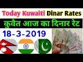 18-3-2019_Today Kuwaiti Exchange Dinar Rate India Nepal Pakistan Bangladesh In Hindi Urdu,,