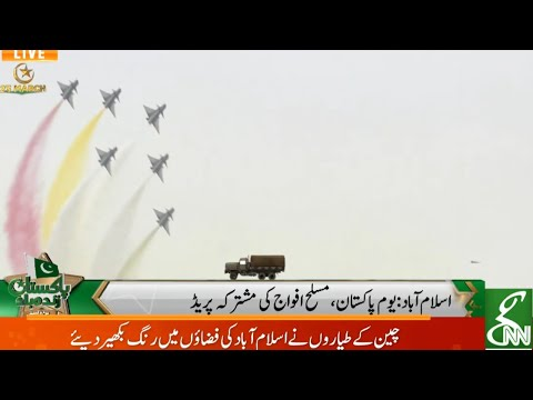 Chinese J10 BA-Yi Airshow and Aerobatics Team on Pakistan Day Parade 23 March 2019