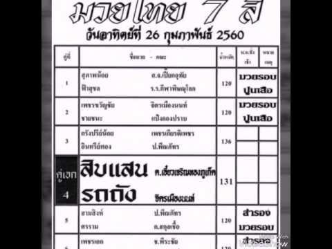 วิจารณ์มวยไทย7สี อาทิตย์ที่ 26 กุมพาพันธุ์ 2560