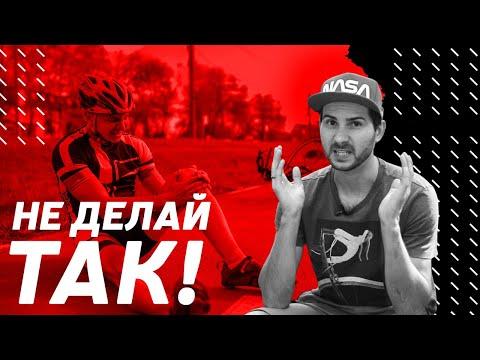 Как НЕ надо ездить на велосипеде // ПДД для велосипедиста