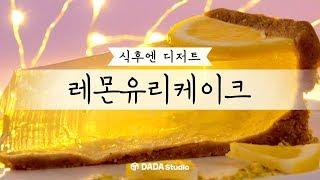 [다다푸드] 젤리처럼 말캉해! 홈베이킹 레몬유리케이크