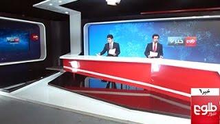 TOLOnews 6pm News 03 June 2016 / طلوع نیوز، ۱۴ جوزا ۱۳۹۵