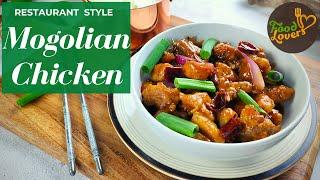 Mongolian Chicken | Restaurant Style Mongolian Chicken Recipe | Stir Fry Chicken
