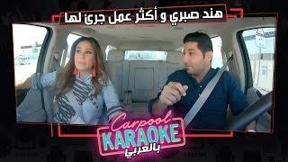 بالعربي Carpool Karaoke | هند صبري تكشف عن أكثر عمل جرئ لها في كاربول بالعربي - الحلقة 9