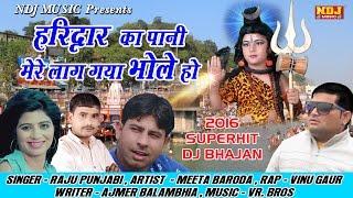 New Haryanvi Bhole Nath Song 2016 / हरिद्वार का पानी मेरे लाग गया भोले हो /Raju Punjabi /NDJ Music
