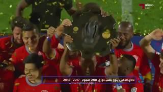 تتويج الدحيل بطلاً لدوري النجوم 2017 - 2018