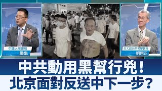 中共動用黑幫行兇!北京面對反送中下一步?|走向2020 新聞大破解【2019年7月26日】|新唐人亞太電視
