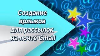 Создание ярлыков для рассылок на почте Gmail