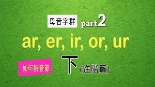 自然發音phonics l17 下 母音字群 part 2 ar er ir or ur